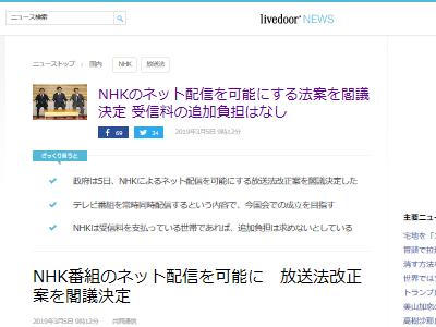 NHK ネット 配信 受信料に関連した画像-02