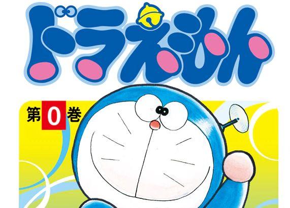 ドラえもん 漫画 新刊 藤子・F・不二雄に関連した画像-01