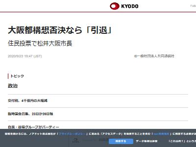 大阪 都構想 松井一郎 引退 住民投票に関連した画像-02