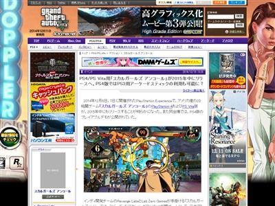 スカルガールズ PS4 PSVitaに関連した画像-02