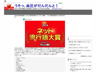 ネット流行語大賞2014 アニメ流行語大賞2014に関連した画像-02