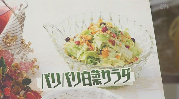 平野レミ クリスマス きょうの料理 20分に関連した画像-08