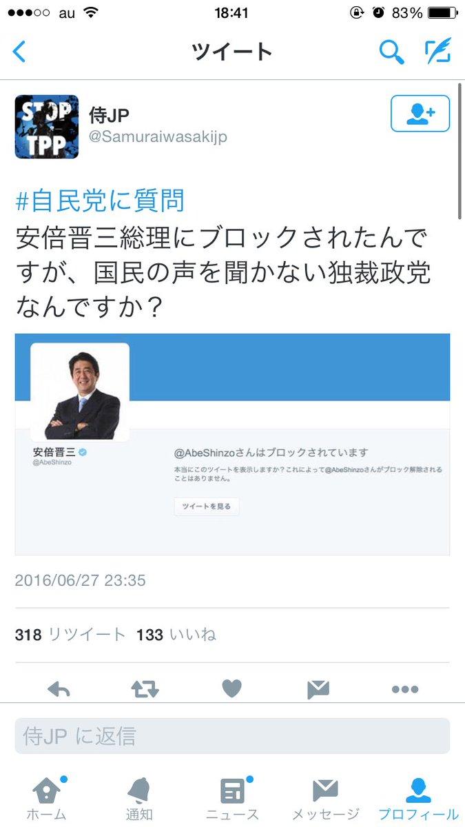 安倍総理 安倍晋三 ツイッター ブロック 独裁政党 捏造 自民党に質問に関連した画像-02