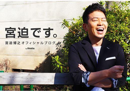 宮迫博之 YouTuber 大成功 闇営業問題 復活に関連した画像-01