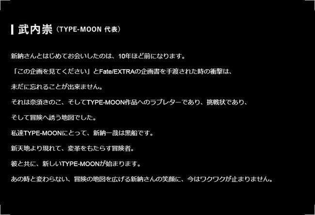 TYPE-MOON 新納一哉 武内崇 奈須きのこ Fateに関連した画像-04