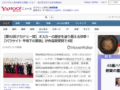 アカデミー賞 韓国映画 パラサイト 半地下の家族に関連した画像-02