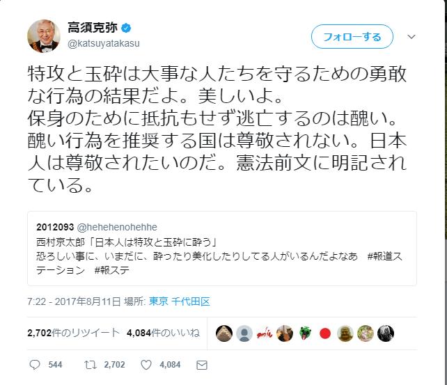 日本 侵略 右翼 左翼 戦争に関連した画像-03