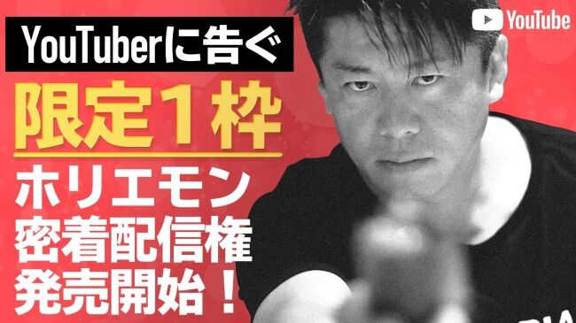 堀江貴文 ホリエモン 密着 配信権 発売 に関連した画像-01