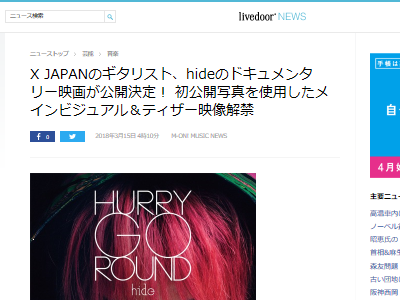 hide XJapan 映画 ドキュメンタリーに関連した画像-02