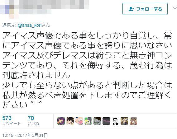 アイドルマスター 声優 香里有佐 桜守歌織 ファン 脅迫に関連した画像-04
