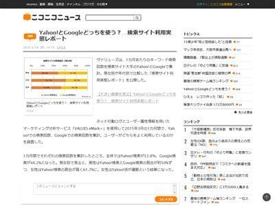 検索エンジン Yahoo Googleに関連した画像-02