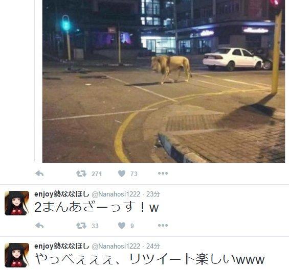 ツイッター デマ 逮捕 熊本地震 ライオン 動物園に関連した画像-11