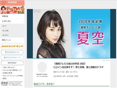 広瀬すず NHK 連続 朝ドラ 広瀬すず ヒロイン 夏空 アニメーターに関連した画像-02