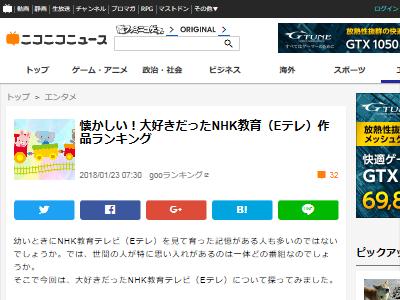 NHK Eテレ 忍たま乱太郎 カードキャプターさくらに関連した画像-02