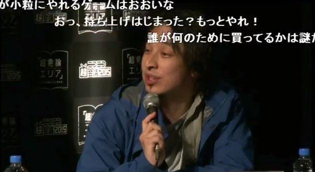 ニコニコ超会議 超ゲハ板 ひろゆきに関連した画像-03