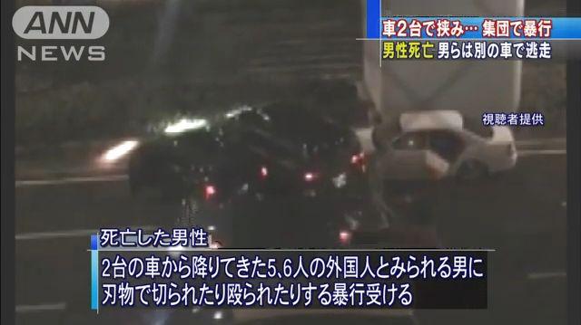 車 無理やり停車 殺人事件に関連した画像-01