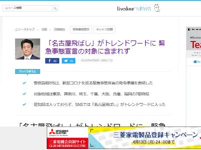 新型コロナ 緊急事態宣言 愛知県 名古屋飛ばし 大村知事に関連した画像-02