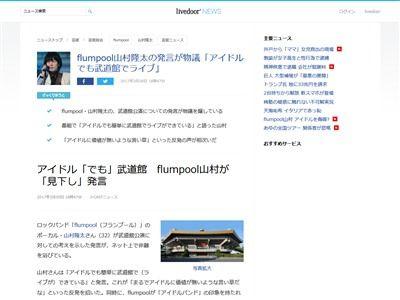 flumpool 山村隆太 アイドル批判に関連した画像-02