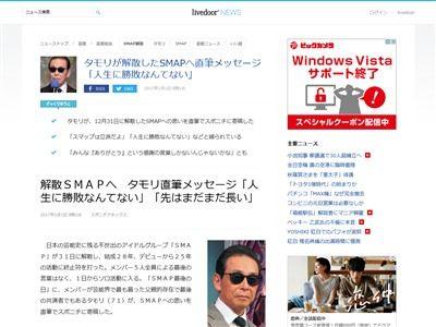タモリ SMAP 直筆 メッセージに関連した画像-02