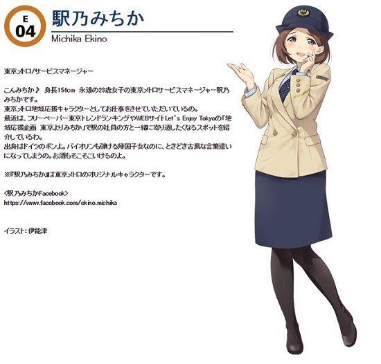 駅乃みちかに関連した画像-02