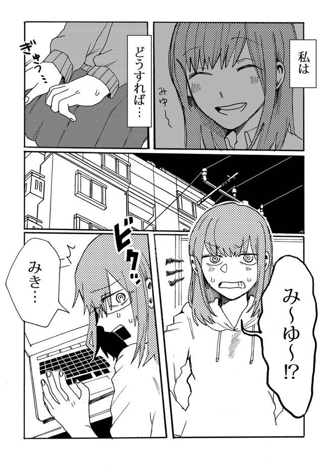双子 妹 陰キャ 姉 陽キャ 漫画 動画 投稿に関連した画像-11