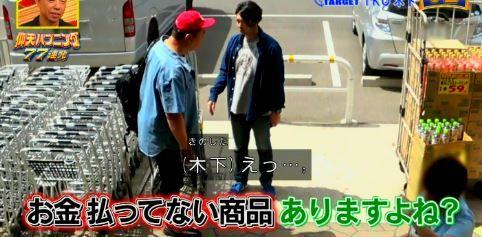 仰天ハプニング フジテレビ ドッキリ 万引き 冤罪 炎上 的場浩司に関連した画像-13