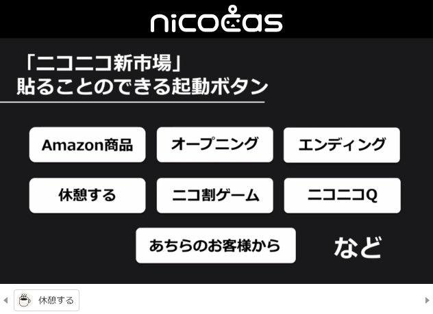 ニコニコ動画 クレッシェンド 新サービス ニコキャスに関連した画像-55
