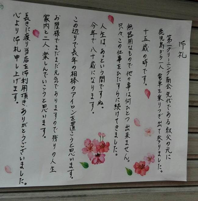 クリーニング 閉店 感動 泣けるに関連した画像-02
