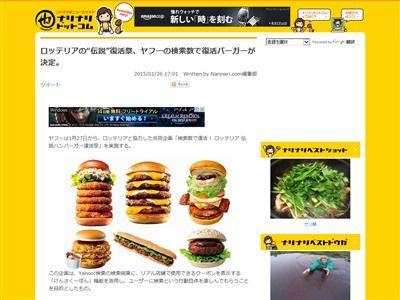 ロッテリア ハンバーガー 復活 ヤフー 検索 数量限定に関連した画像-02
