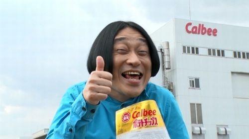 ポテトチップス カルビー コンソメワロスパンチ コンソメWパンチ エイプリルフール 永野 お笑い芸人に関連した画像-04