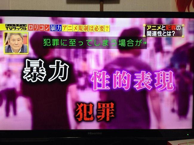 TVタックルに関連した画像-01