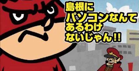 鳥取県 インターネット接続方法に関連した画像-01