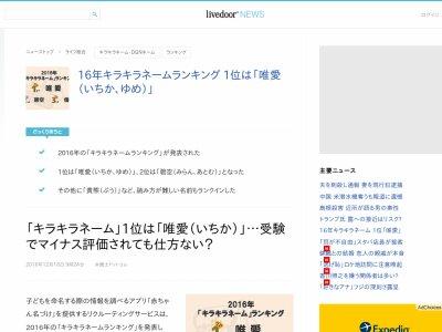 キラキラネーム DQNネーム 唯愛 碧空 優杏に関連した画像-03