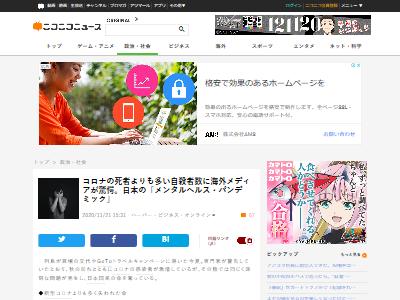 コロナ日本自殺者数海外メディアに関連した画像-02