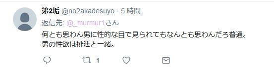 日本 闇 下着 SNS 変態 拡散 苦言 クソリプ 逆ギレに関連した画像-09