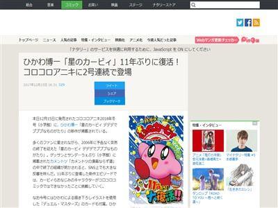 ひかわ博一 ひかわカービィ カービィ コロコロアニキ 中川翔子 ポケモン コロッケに関連した画像-02
