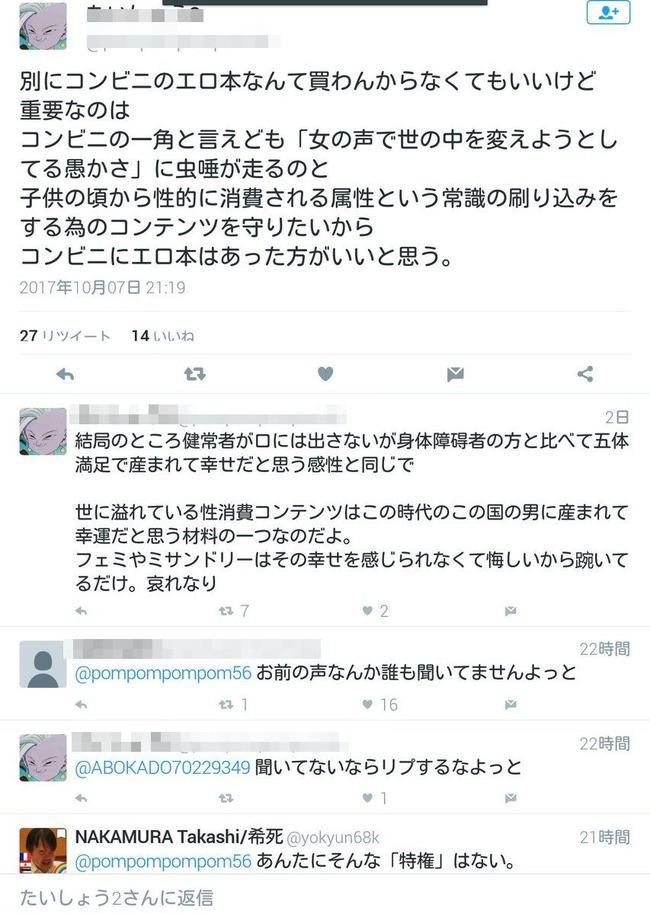 千葉市長 コンビニ 成人雑誌 撤去 表現規制 表現の自由 陰謀論 陰謀 オタクに関連した画像-07