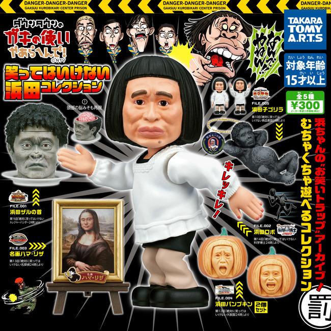 笑ってはいけない 浜田コレクション ガチャに関連した画像-04