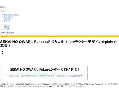 ボーカロイド ボカロ SEKAINOOWARI Fukaseに関連した画像-02