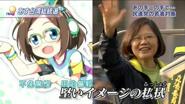 台湾総統選挙 蔡英文 萌えキャラ 選挙 台湾 民主進歩党 主席 政治に関連した画像-02