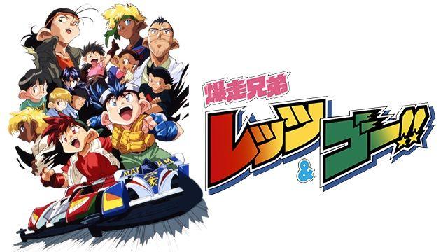 「爆走兄弟レッツ&ゴー!!」完全新作の制作が決定!アニメ版キャストが続投!