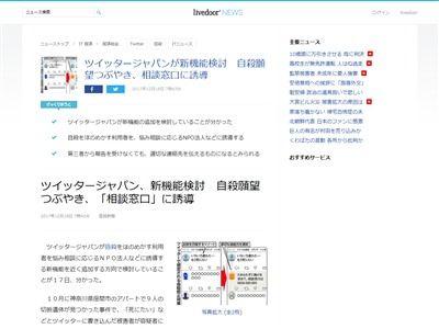 ツイッター 自殺 ほのめかし 新機能 ツイッタージャパン 死にたい 相談窓口に関連した画像-02