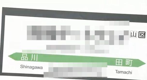 山手線 新駅 高輪ゲートウェイ駅に関連した画像-01