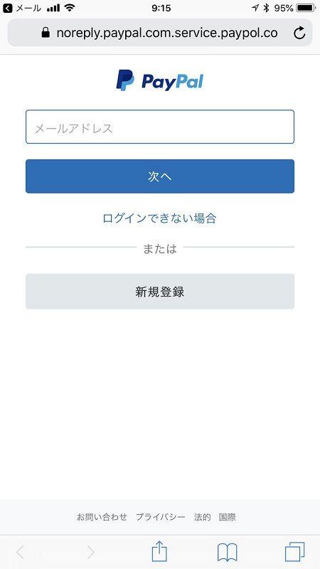 PayPal詐欺メールに関連した画像-04