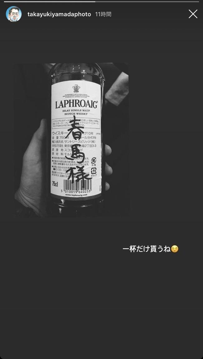山田孝之 三浦春馬 ボトルキープ 飲むに関連した画像-03