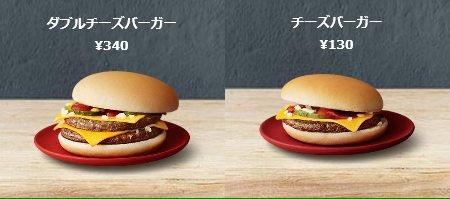 マクドナルド チーズバーガー 値段に関連した画像-01