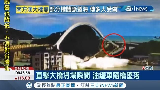 台湾 橋 崩落に関連した画像-01