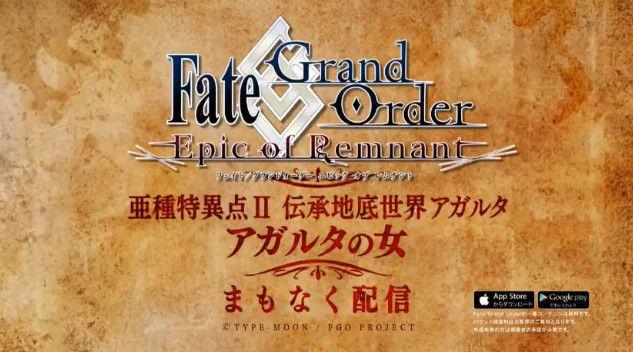 FGO アガルタの女 Fate グランドオーダー 不夜城に関連した画像-13