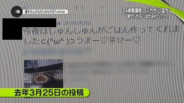 東京 小平市 看護師 殺害事件 日テレ 鍵アカウント ツイッター 晒し に関連した画像-01