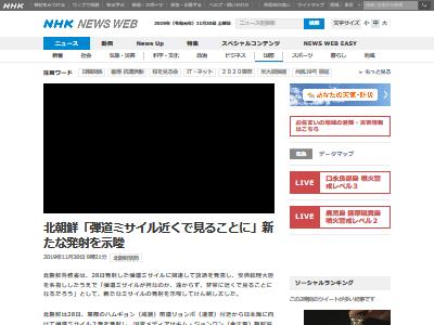 北朝鮮 安倍首相 批判に関連した画像-02